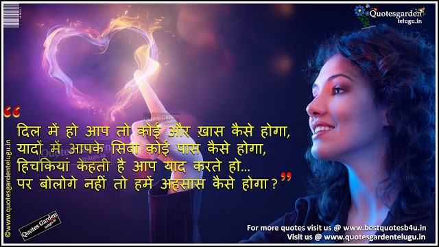 Heart touching hindi love quotations pyar shayari in hindi