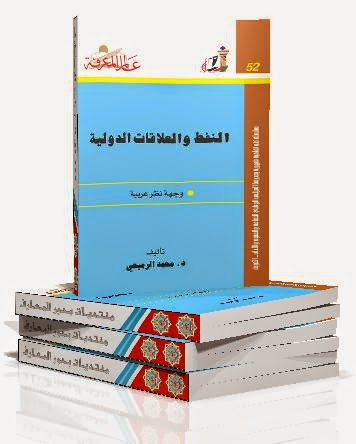 النفط والعلاقات الدولية - محمد الرميحي pdf