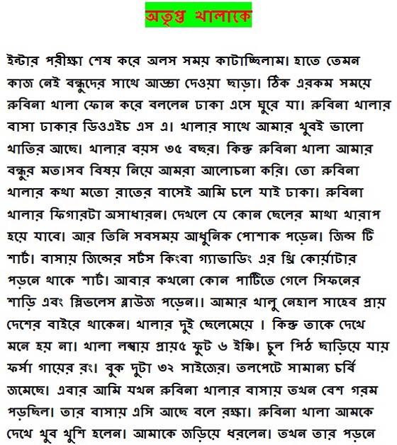 Image Result For Bangla Mal
