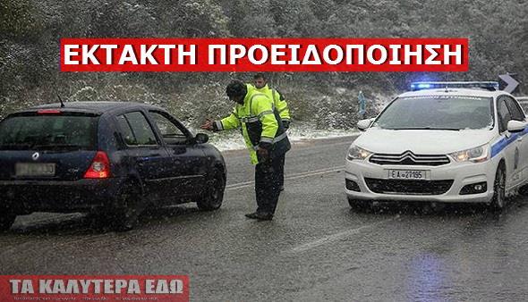ΠΡΟΣΟΧΗ ΕΚΤΑΚΤΟ - Η αστυνομία δινει ανακοίνωση προς ολους για τον καιρο.