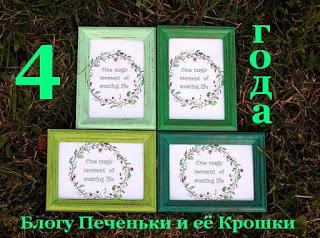 до 1 февраля конфетка от Печеньки)