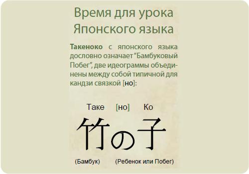 Перевод названия настольной игры Такеноко (Takenoko)