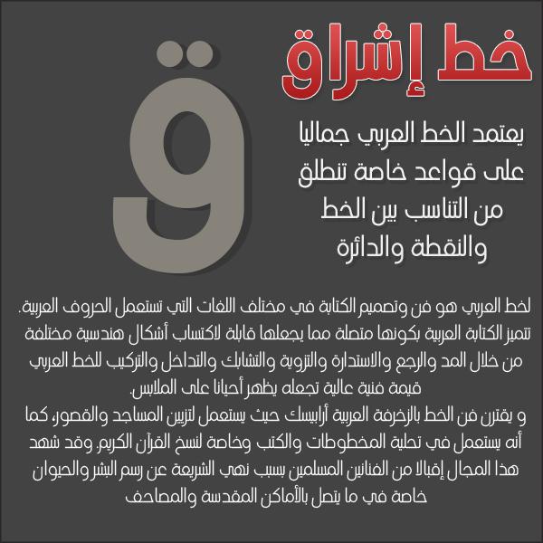 خط حصري | خط إشراق العربي بـ 5 اوزان