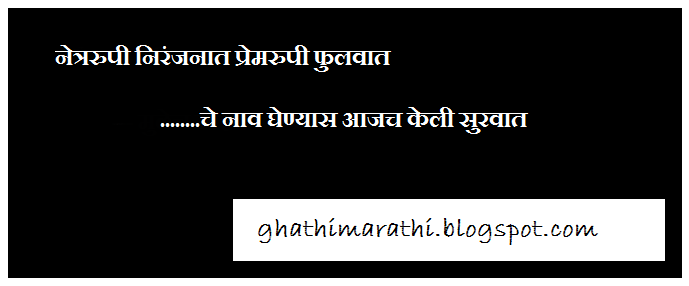 marathi ukhane naav ghene10