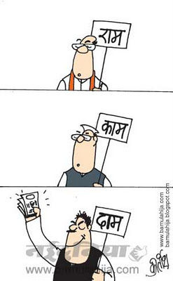 ram mandir cartoon, bjp cartoon, assembly elections 2012 cartoons, indian political cartoon, congress cartoon