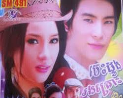 [ Movies ]  - បេះដូងរងគ្រោះរបួសដួងចិត្ត- Movies, Thai - Khmer, Series Movies - [ 36 part(s) ]