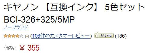 キヤノン 【互換インク】 5色セット(黒 赤 青 黄 325黒) BCI-326+325/5MP