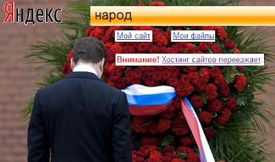 Яндекс отдает народ ру юкосу. Печаль. Внимание, хостинг сайтов переезжает. Мои сайты, мои файлы переносятся на юкос.