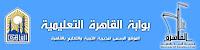 نتيجة الشهادة الإعدادية للصف الثالث الاعدادي برقم الجلوس محافظة القاهرة