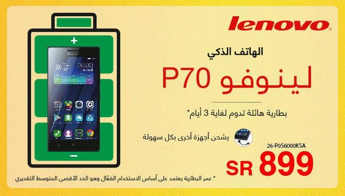 سعر جوال Lenovo P70 فى عروض مكتبة جرير