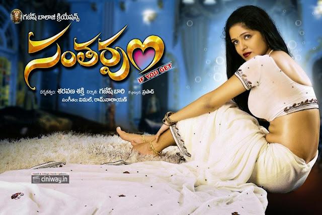 Santharpam Movie Wallpaper