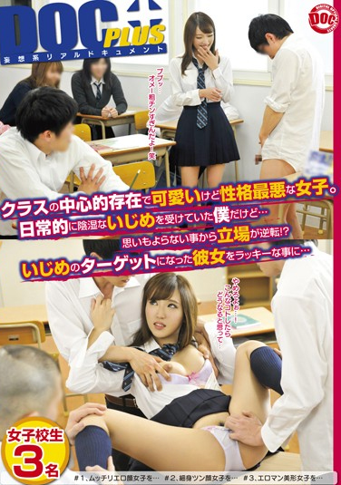 RTP-048 Cute But Personality Worst Women In The Central Presence Of Class