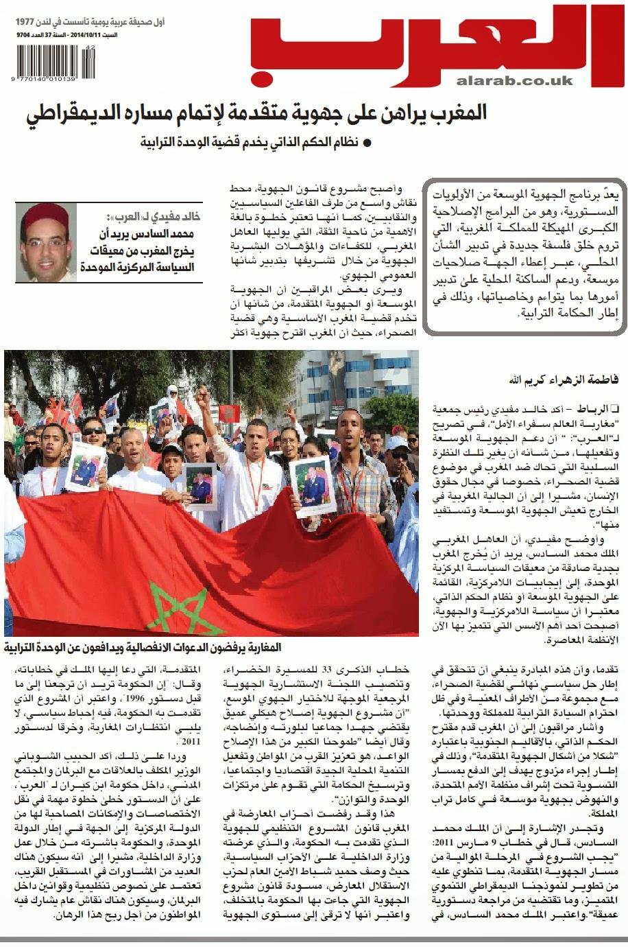 "khalid moufidi خالد مفيدي لـ""العرب"": محمد السادس يريد أن يخرج المغرب من معيقات السياسة المركزية الموحدة"