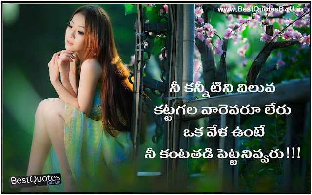 Best Telugu Friendship and love quotes