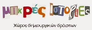 http://www.mikresistories.gr