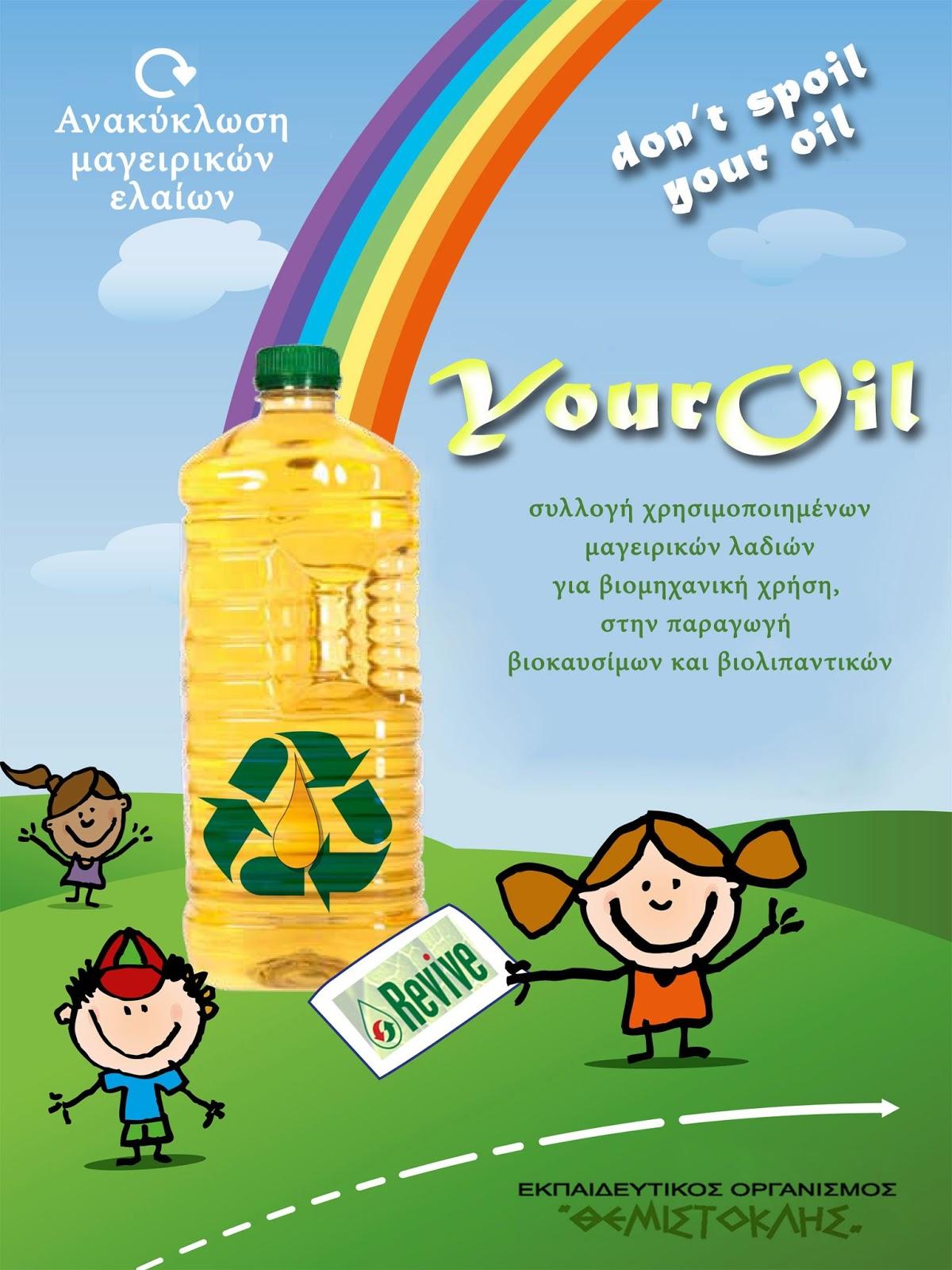 Η Your Oil στον Πανελλήνιο Διαγωνισμό Επιχειρηματικότητας
