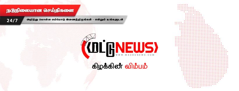 மட்டு செய்திகள் - Maddu News