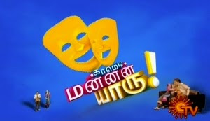 Watch Comedy Mannan Yaaru 21-10-2015 Sun Tv 21st October 2015 Ayudha Pooja Special Program Sirappu Nigalchigal Full Show Youtube HD Watch Online Free Download