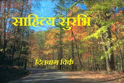 Sahitya Surbhi