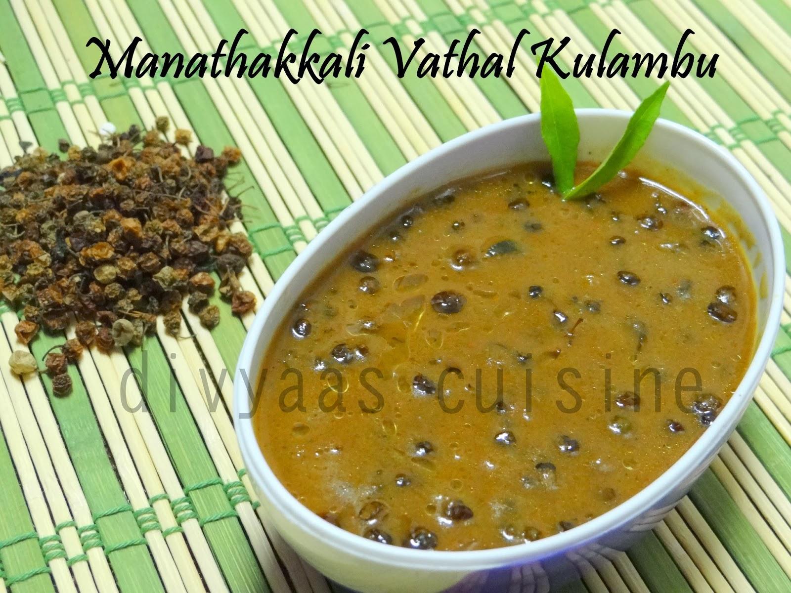Manathakkali Vathal Kulambu / Kuzhambu