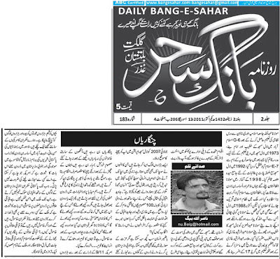 Sada e Qalam, Bangesahar, Nasir Ullah Baig, Gilgit, Lal masjid,