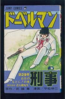 [平松伸二] ドーベルマン刑事 第01-29巻