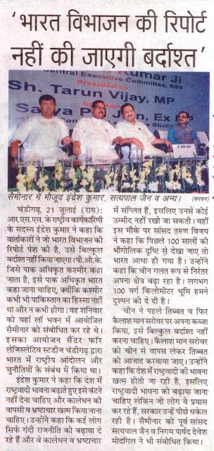 सेमिनार में मौजूद इंद्रेश कुमार, सत्य पाल जैन व अन्य|