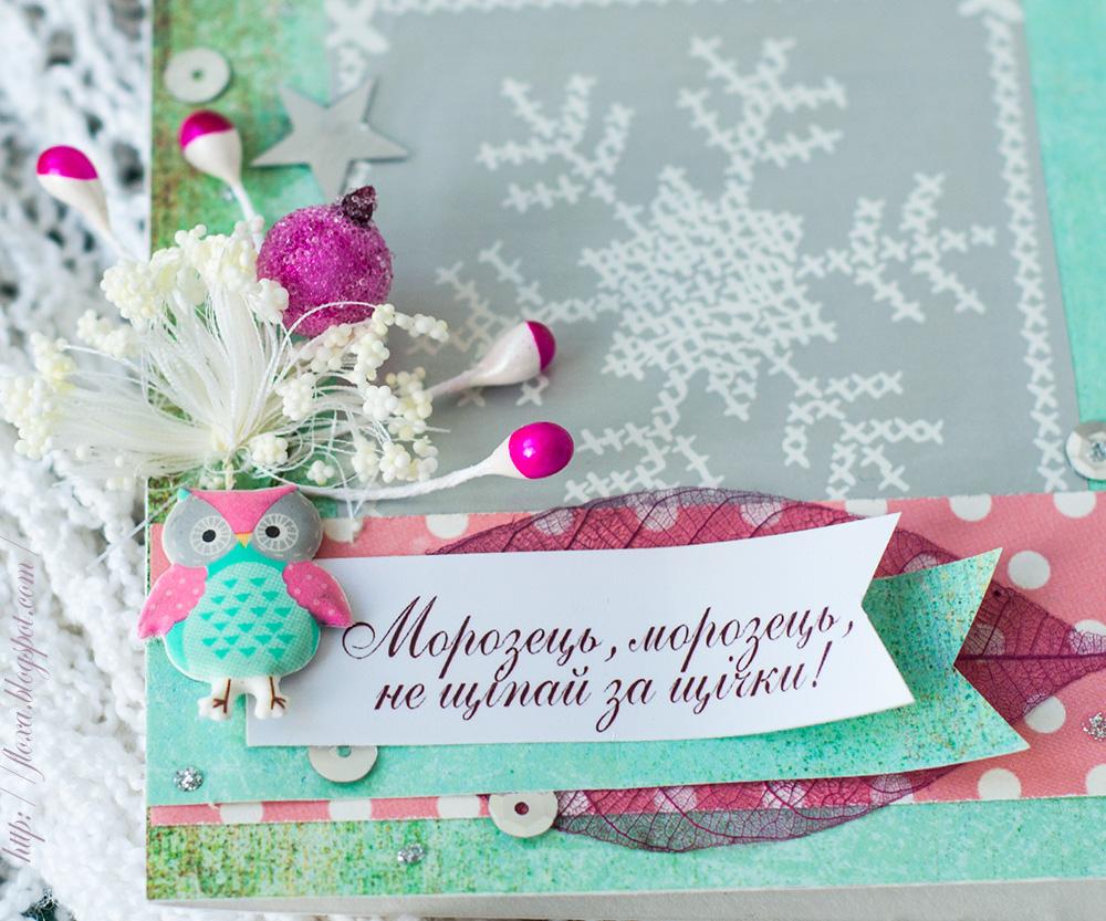 открытка розовая мятная, откртыка с совой