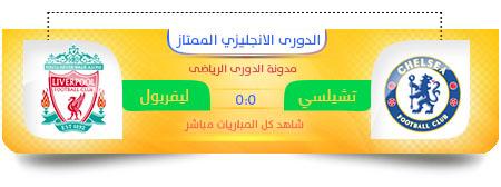 بث حي مباراة تشيلسى وليفربول الجزيرة الرياضية +9