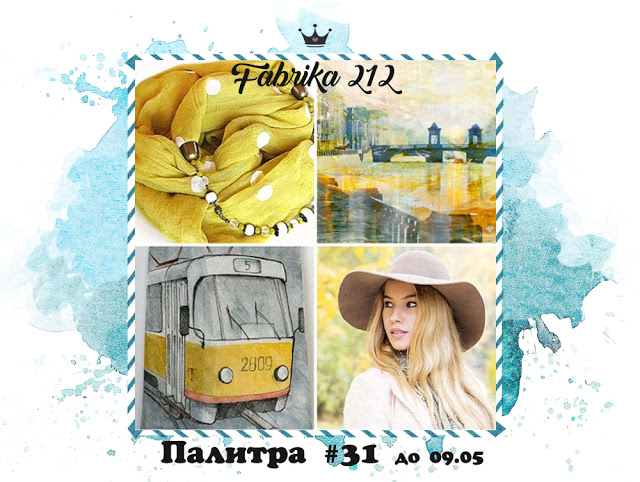 """Палитра №31 """"Солнечный апрель"""" до 09/05"""