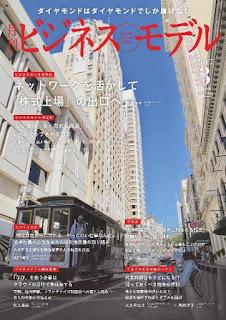 月刊ビジネスモデル 2017年1月号