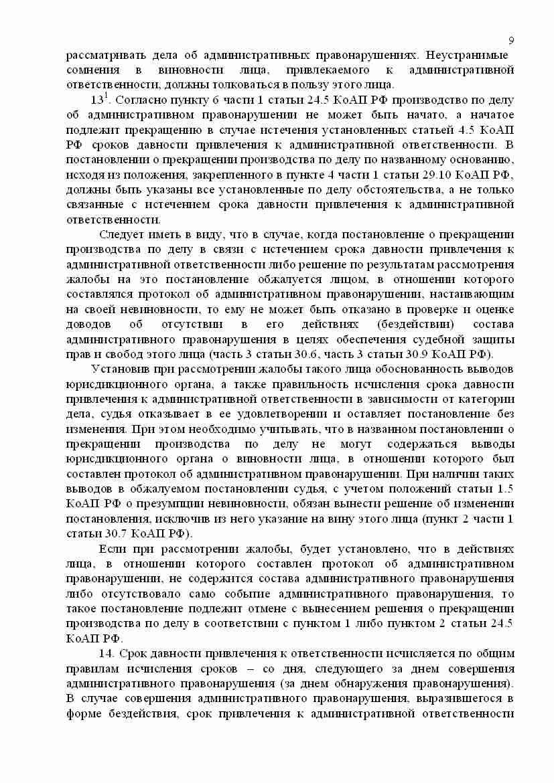 О некоторых вопросах применения судами конституции российской федерации