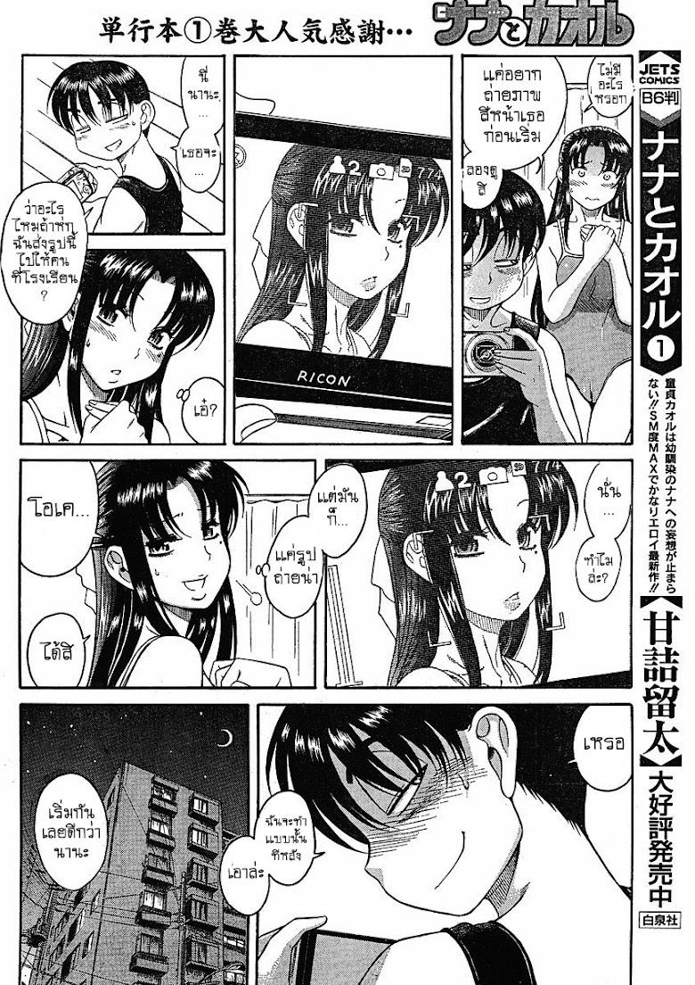 Nana to Kaoru 13 - หน้า 6