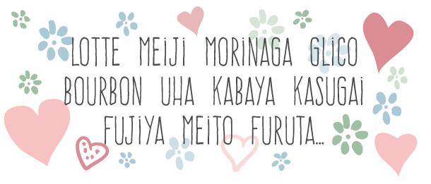 lotte-meiji-morinaga-glico-bourbon-uha-kabaya-kasugai-fujiya-meito-uruta