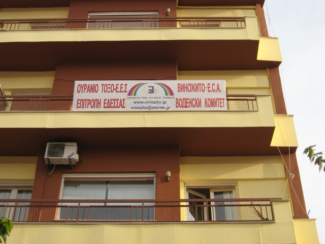 Και γραφεία αυτών που επιβουλεύονται την Μακεδονία μας, στο κέντρο της πόλης