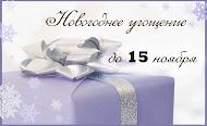 """Карлова Диана - Isib333 """"Новогоднее угощение"""" до 15.11"""