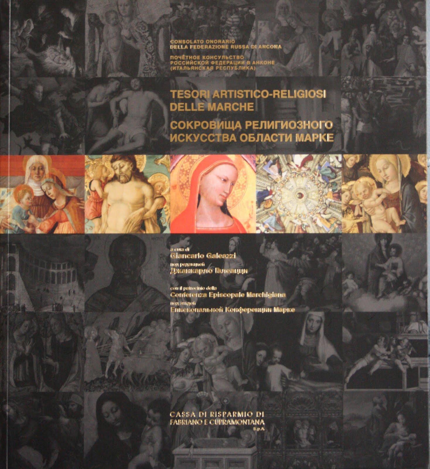 Сокровица религиозного искусства области Марке