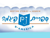 Bedtime Stories in Hebrew