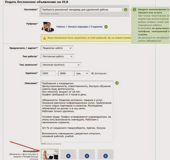 Разместить объявление бесплатно 141 board login html покупка и продажа действующего бизнеса в харькове
