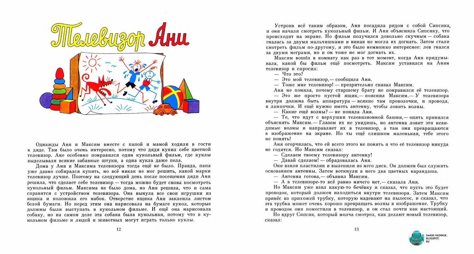 Книга Сипсик Эно Рауд