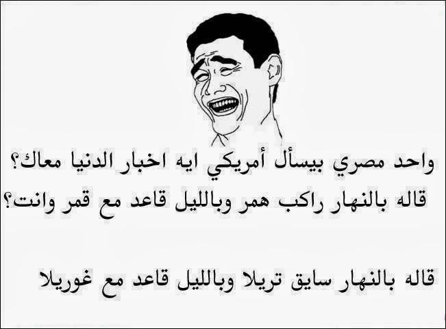 بوست مصري مضحك