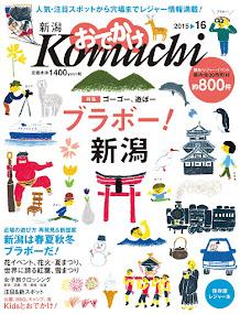 新潟おでかけKomachi発売中!