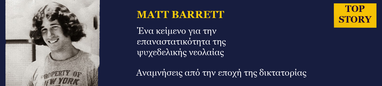 MATT BARRETT