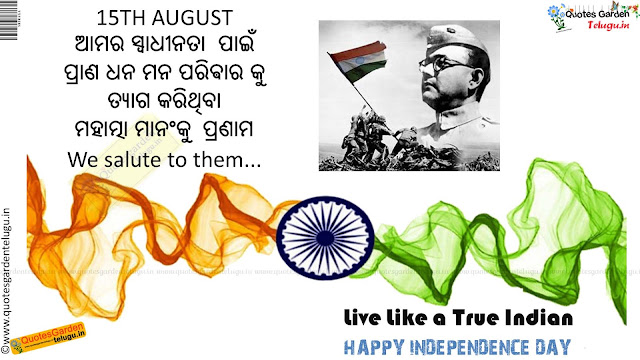 Top Independence day quotes in oriya 867