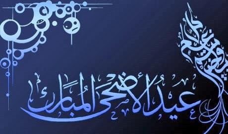 Eid Adha Chand Raat Mubarak