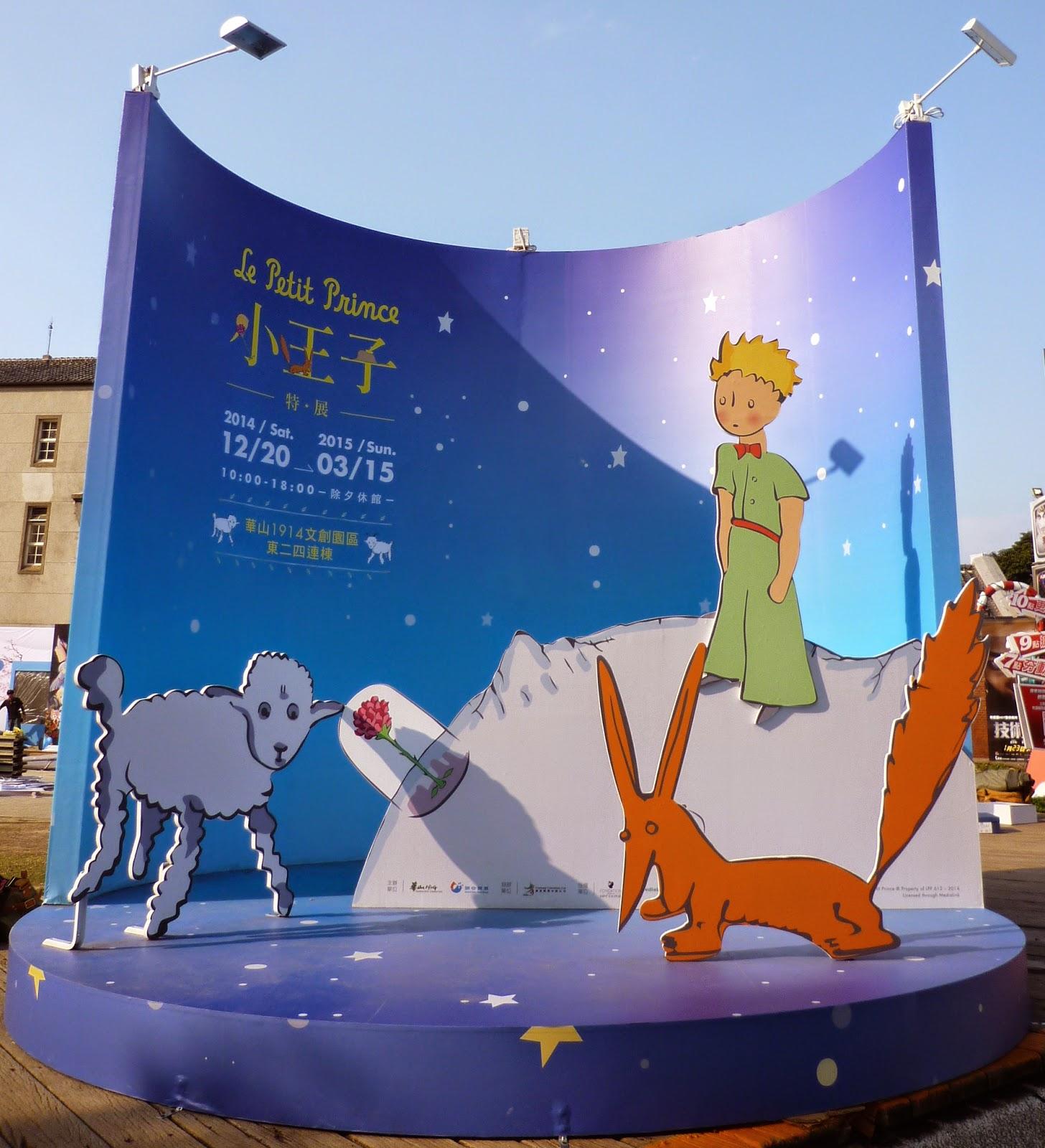 每個人一生都會紅15分鐘: 台北華山/小王子特展-不管是內心污濁的大人和單純的孩子都來吧!