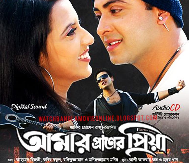 amar praner priya full movie free download