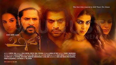 Urumi (2012) - Prithviraj, Genelia DSouza, Prabhu Deva, Vidya Balan, Tabu, Arya
