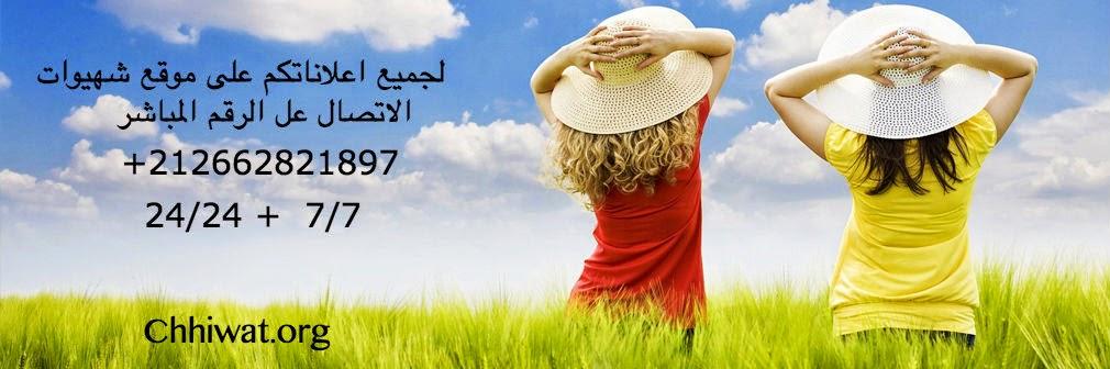 للاعلان معنا علي موقع شهيوات