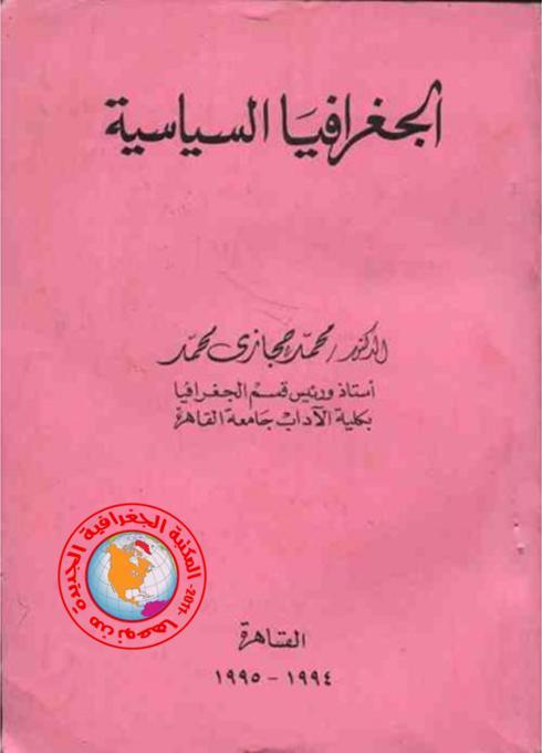 كتاب الجغرافيا السياسية pdf